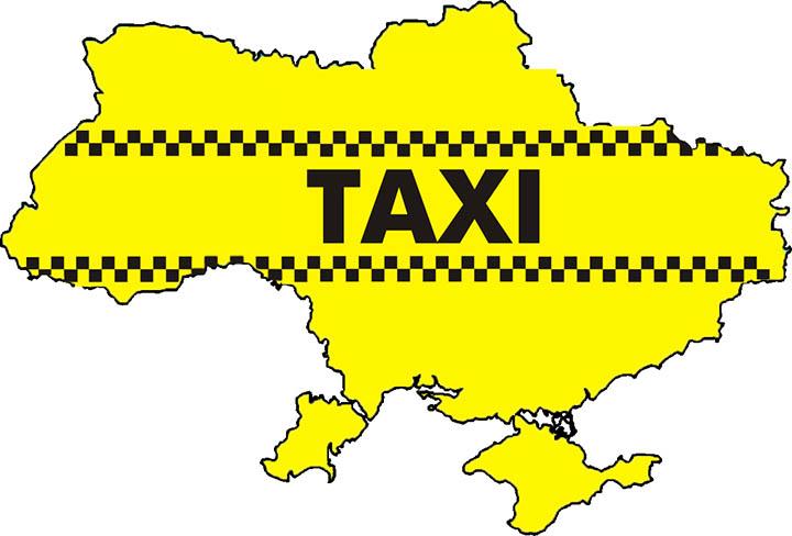 Междугороднее такси Украина